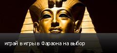 играй в игры в Фараона на выбор