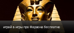 играй в игры про Фараона бесплатно