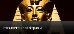 клевые игры про Фараона