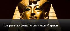 поиграть во флеш игры - игры Фараон