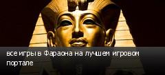 все игры в Фараона на лучшем игровом портале