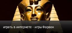 играть в интернете - игры Фараон