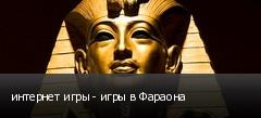 интернет игры - игры в Фараона