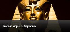 любые игры в Фараона