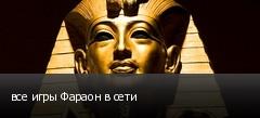 все игры Фараон в сети