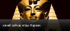 качай сейчас игры Фараон