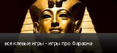 все клевые игры - игры про Фараона