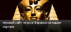 игровой сайт- игры в Фараона на нашем портале