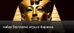 найди бесплатно игры в Фараона