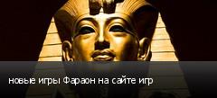 новые игры Фараон на сайте игр