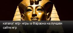 каталог игр- игры в Фараона на лучшем сайте игр