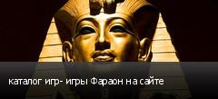каталог игр- игры Фараон на сайте