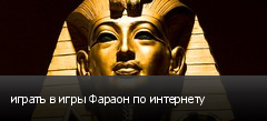 играть в игры Фараон по интернету