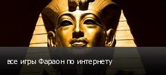 все игры Фараон по интернету