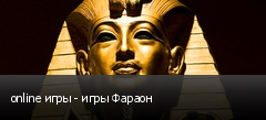 online игры - игры Фараон