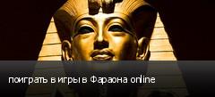 поиграть в игры в Фараона online