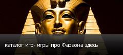 каталог игр- игры про Фараона здесь