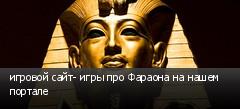 игровой сайт- игры про Фараона на нашем портале