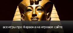 все игры про Фараона на игровом сайте