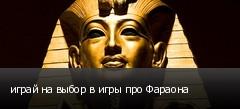 играй на выбор в игры про Фараона