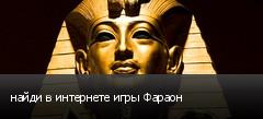 найди в интернете игры Фараон