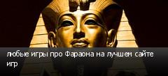 любые игры про Фараона на лучшем сайте игр