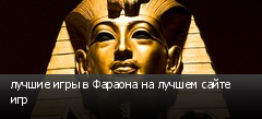 лучшие игры в Фараона на лучшем сайте игр