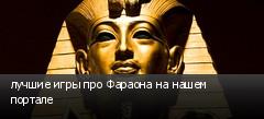 лучшие игры про Фараона на нашем портале