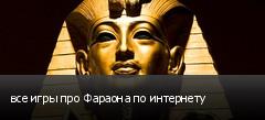 все игры про Фараона по интернету