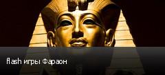 flash игры Фараон