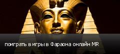 поиграть в игры в Фараона онлайн MR