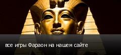 все игры Фараон на нашем сайте