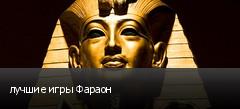 лучшие игры Фараон
