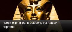 поиск игр- игры в Фараона на нашем портале
