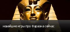 новейшие игры про Фараона сейчас