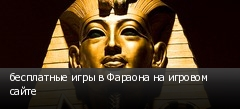 бесплатные игры в Фараона на игровом сайте