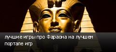 лучшие игры про Фараона на лучшем портале игр