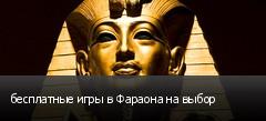 бесплатные игры в Фараона на выбор