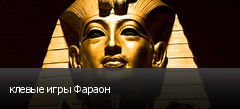 клевые игры Фараон