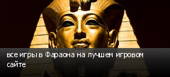 все игры в Фараона на лучшем игровом сайте