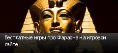 бесплатные игры про Фараона на игровом сайте