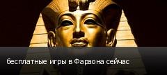 бесплатные игры в Фараона сейчас