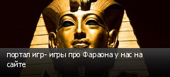 портал игр- игры про Фараона у нас на сайте