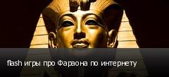 flash игры про Фараона по интернету