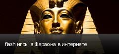 flash игры в Фараона в интернете