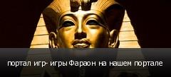 портал игр- игры Фараон на нашем портале