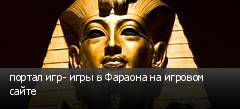портал игр- игры в Фараона на игровом сайте