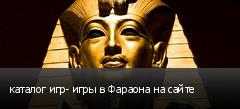 каталог игр- игры в Фараона на сайте