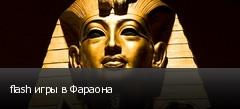 flash игры в Фараона