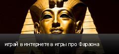 играй в интернете в игры про Фараона